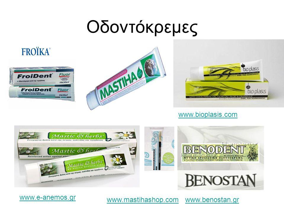 Οδοντόκρεμες www.e-anemos.gr www.bioplasis.com www.mastihashop.comwww.mastihashop.com www.benostan.grwww.benostan.gr