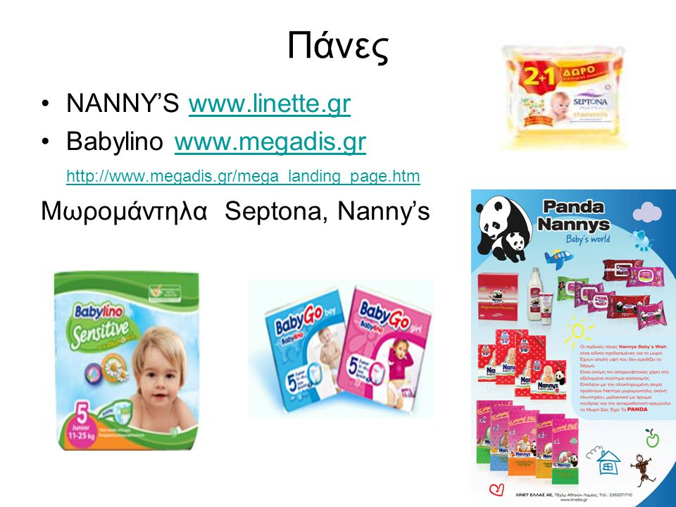 Πάνες •NANNY'S www.linette.grwww.linette.gr •Babylino www.megadis.gr http://www.megadis.gr/mega_landing_page.htmwww.megadis.gr http://www.megadis.gr/m