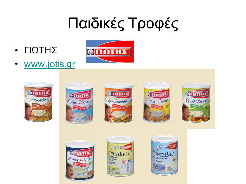 Παιδικές Τροφές •ΓΙΩΤΗΣ •www.jotis.grwww.jotis.gr