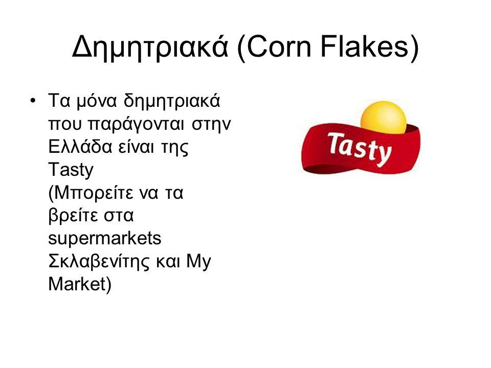 Δημητριακά (Corn Flakes) •Τα μόνα δημητριακά που παράγονται στην Ελλάδα είναι της Tasty (Μπορείτε να τα βρείτε στα supermarkets Σκλαβενίτης και My Mar