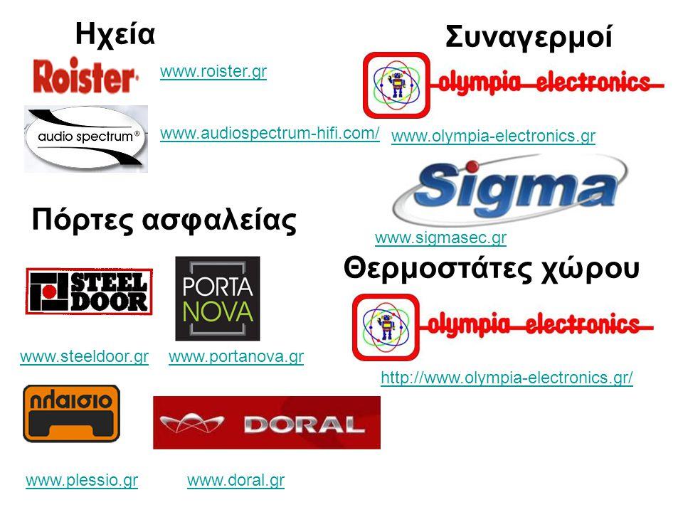Ηχεία www.roister.gr www.audiospectrum-hifi.com/ Συναγερμοί Πόρτες ασφαλείας www.plessio.grwww.plessio.gr www.doral.grwww.doral.gr www.steeldoor.grwww