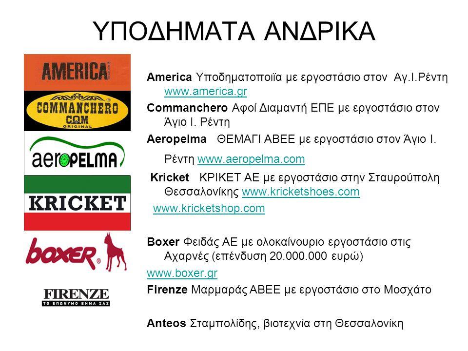 ΥΠΟΔΗΜΑΤΑ ΑΝΔΡΙΚΑ America Υποδηματοποιϊα με εργοστάσιο στον Αγ.Ι.Ρέντη www.america.gr www.america.gr Commanchero Αφοί Διαμαντή ΕΠΕ με εργοστάσιο στον