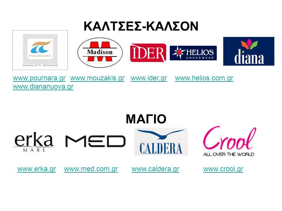 ΚΑΛΤΣΕΣ-ΚΑΛΣΟΝ www.pournara.grwww.pournara.gr www.mouzakis.gr www.ider.gr www.helios.com.gr www.diananuova.grwww.mouzakis.grwww.ider.grwww.helios.com.