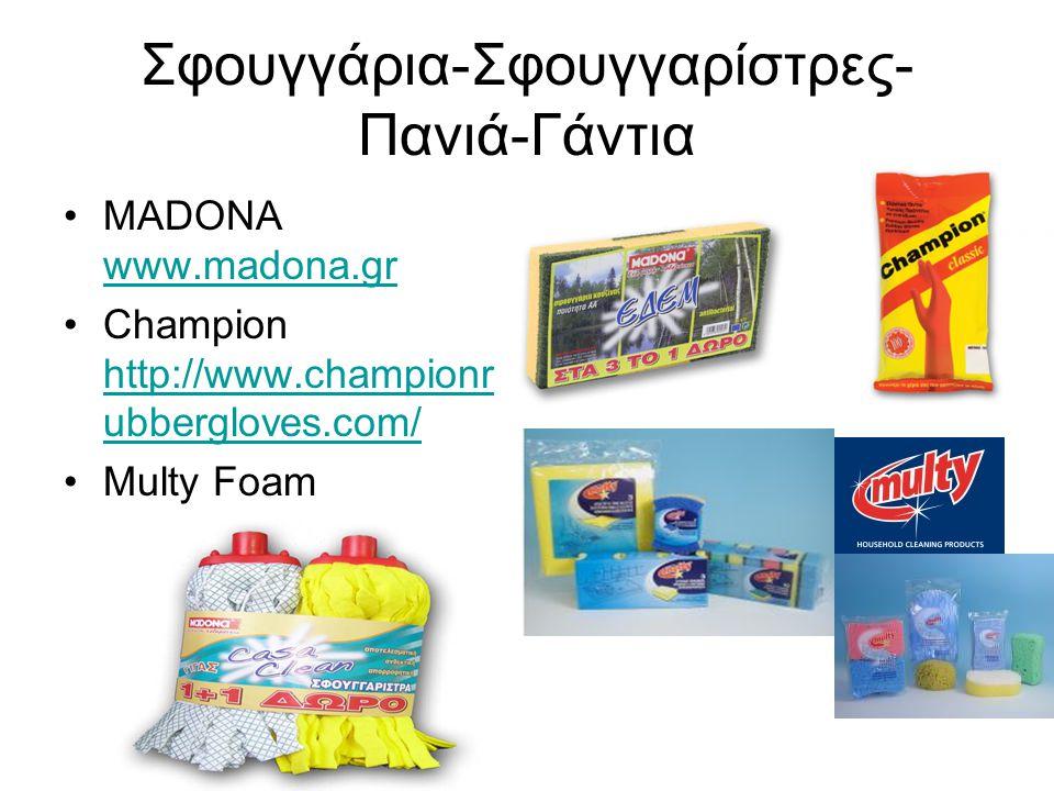 Σφουγγάρια-Σφουγγαρίστρες- Πανιά-Γάντια •MADONA www.madona.gr www.madona.gr •Champion http://www.championr ubbergloves.com/ http://www.championr ubber
