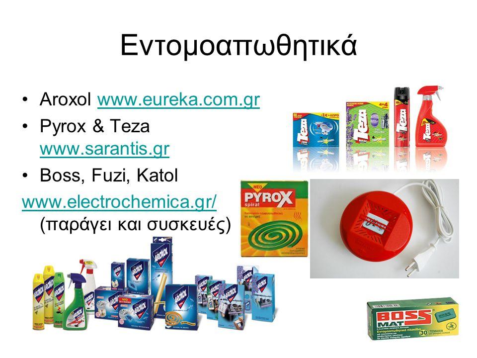 Εντομοαπωθητικά •Aroxol www.eureka.com.grwww.eureka.com.gr •Pyrox & Teza www.sarantis.gr www.sarantis.gr •Boss, Fuzi, Katol www.electrochemica.gr/ www