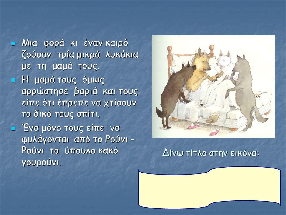 Δίνω τίτλο στην εικόνα:  Μια φορά κι έναν καιρό ζούσαν τρία μικρά λυκάκια με τη μαμά τους.