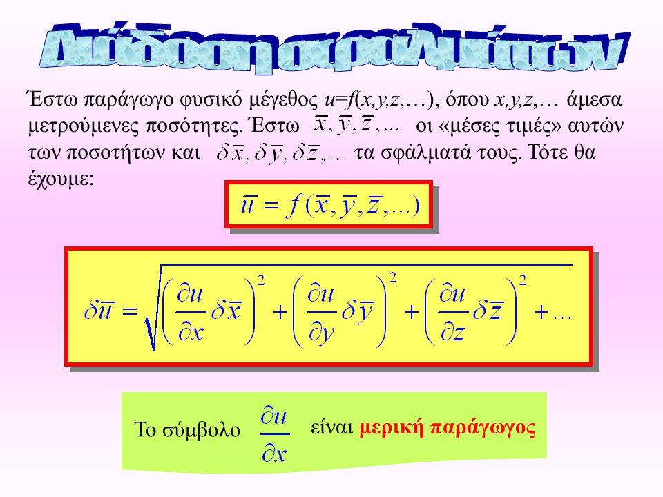 Έστω παράγωγο φυσικό μέγεθος u=f(x,y,z,…), όπου x,y,z,… άμεσα μετρούμενες ποσότητες.