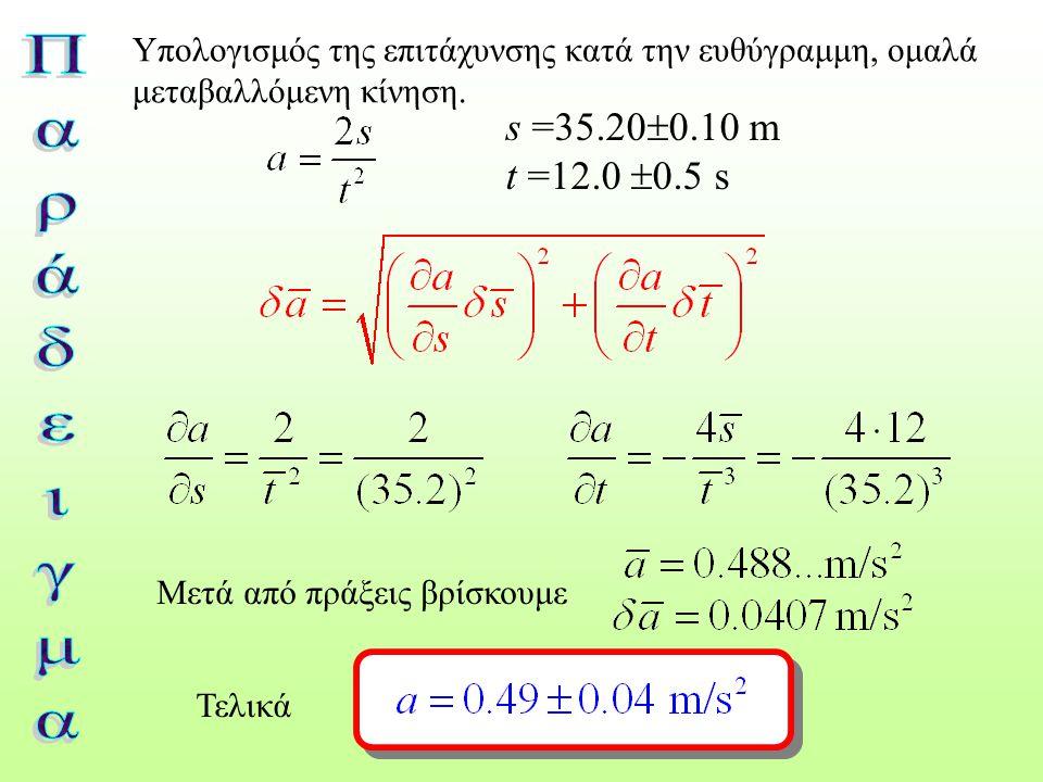 Υπολογισμός της επιτάχυνσης κατά την ευθύγραμμη, ομαλά μεταβαλλόμενη κίνηση.