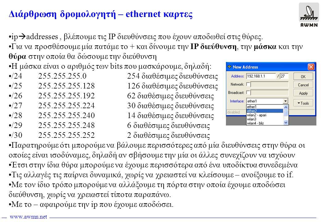 www.awmn.net Διάρθρωση δρομολογητή – ethernet καρτες •ip  addresses, βλέπουμε τις IP διευθύνσεις που έχουν αποδωθεί στις θύρες. •Για να προσθέσουμε μ