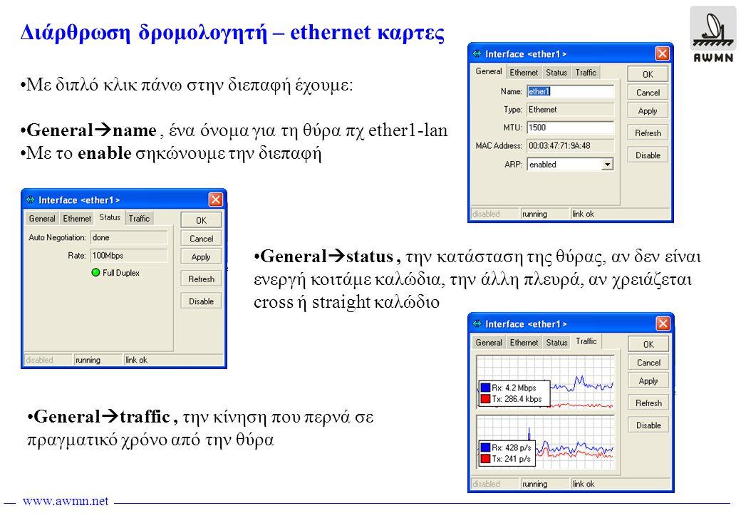 www.awmn.net Διάρθρωση δρομολογητή – ethernet καρτες •Με διπλό κλικ πάνω στην διεπαφή έχουμε: •General  name, ένα όνομα για τη θύρα πχ ether1-lan •Με