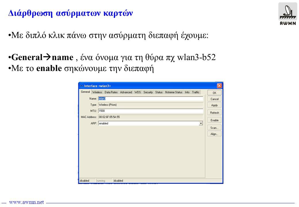 www.awmn.net Διάρθρωση ασύρματων καρτών •Με διπλό κλικ πάνω στην ασύρματη διεπαφή έχουμε: •General  name, ένα όνομα για τη θύρα πχ wlan3-b52 •Με το e
