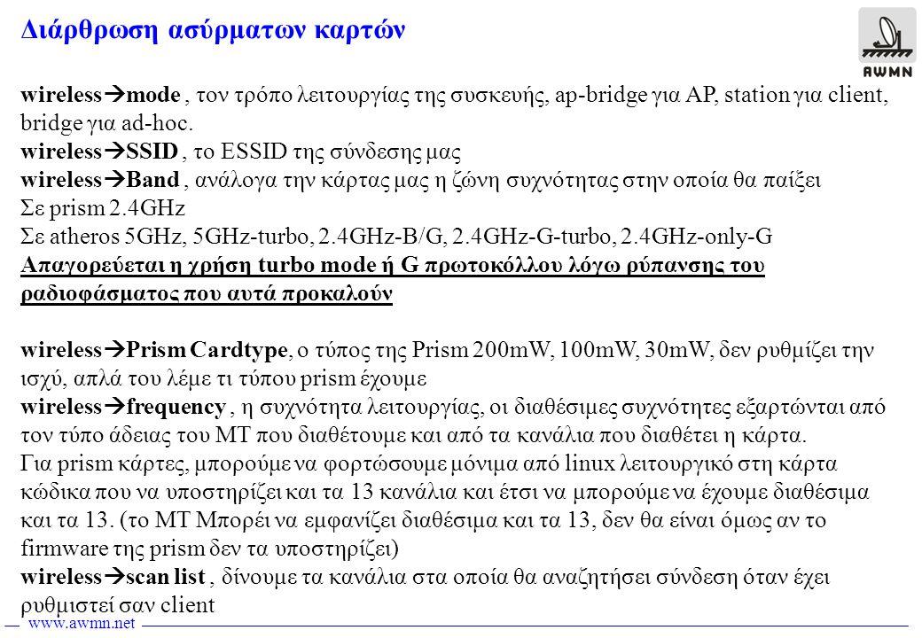 www.awmn.net Διάρθρωση ασύρματων καρτών wireless  mode, τον τρόπο λειτουργίας της συσκευής, ap-bridge για AP, station για client, bridge για ad-hoc.