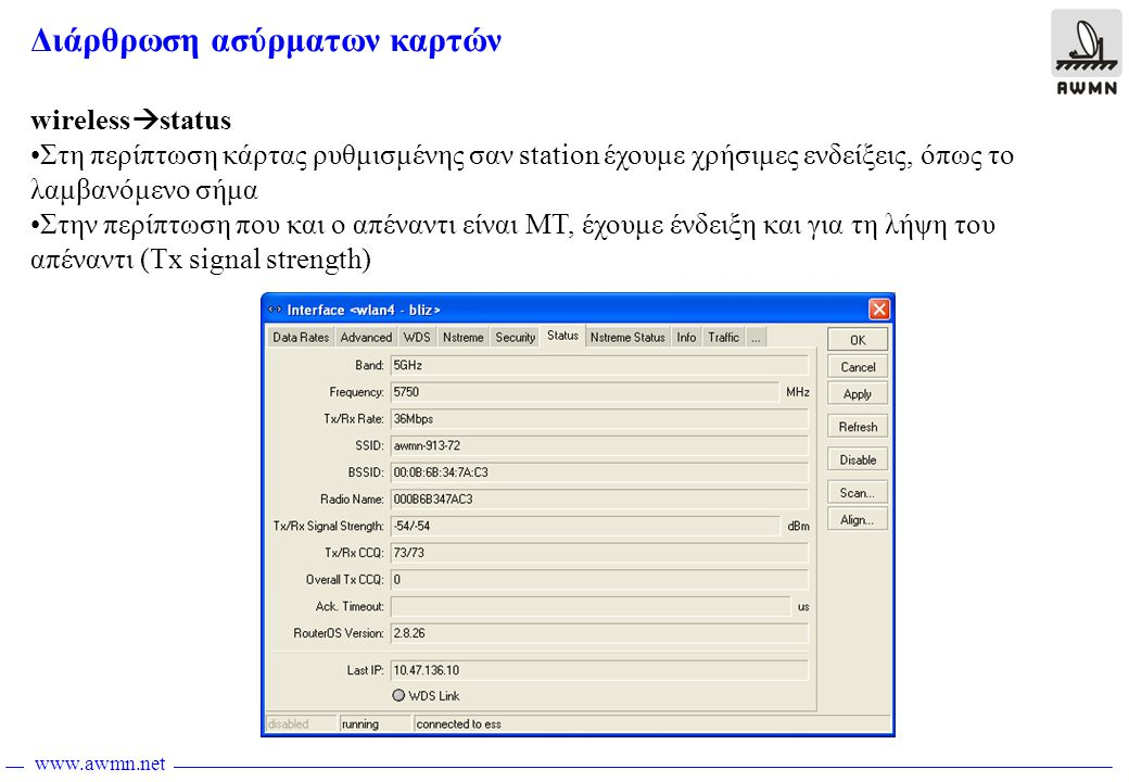 www.awmn.net Διάρθρωση ασύρματων καρτών wireless  status •Στη περίπτωση κάρτας ρυθμισμένης σαν station έχουμε χρήσιμες ενδείξεις, όπως το λαμβανόμενο σήμα •Στην περίπτωση που και ο απέναντι είναι MT, έχουμε ένδειξη και για τη λήψη του απέναντι (Tx signal strength)