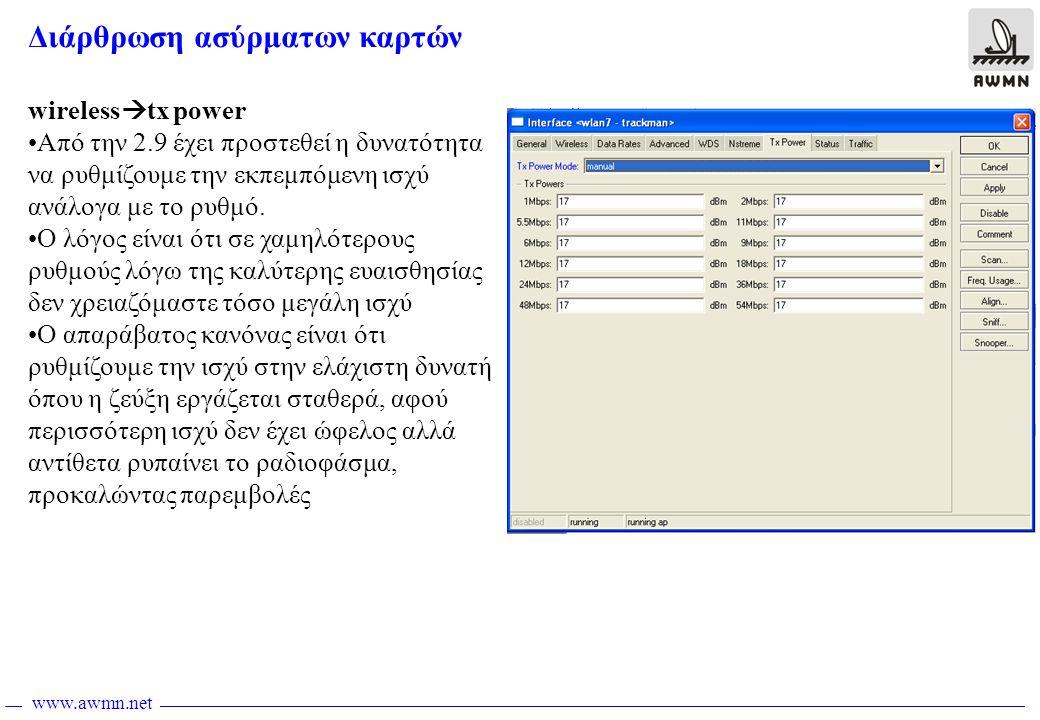 www.awmn.net Διάρθρωση ασύρματων καρτών wireless  tx power •Από την 2.9 έχει προστεθεί η δυνατότητα να ρυθμίζουμε την εκπεμπόμενη ισχύ ανάλογα με το
