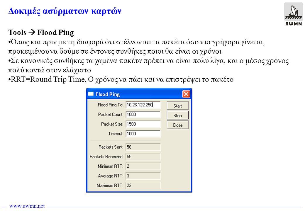 www.awmn.net Δοκιμές ασύρματων καρτών Tools  Flood Ping •Όπως και πριν με τη διαφορά ότι στέλνονται τα πακέτα όσο πιο γρήγορα γίνεται, προκειμένου να