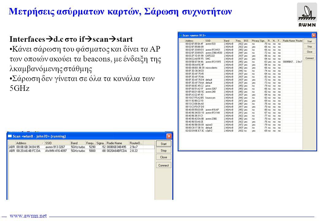 www.awmn.net Μετρήσεις ασύρματων καρτών, Σάρωση συχνοτήτων Interfaces  d.c στο if  scan  start •Κάνει σάρωση του φάσματος και δίνει τα AP των οποιώ