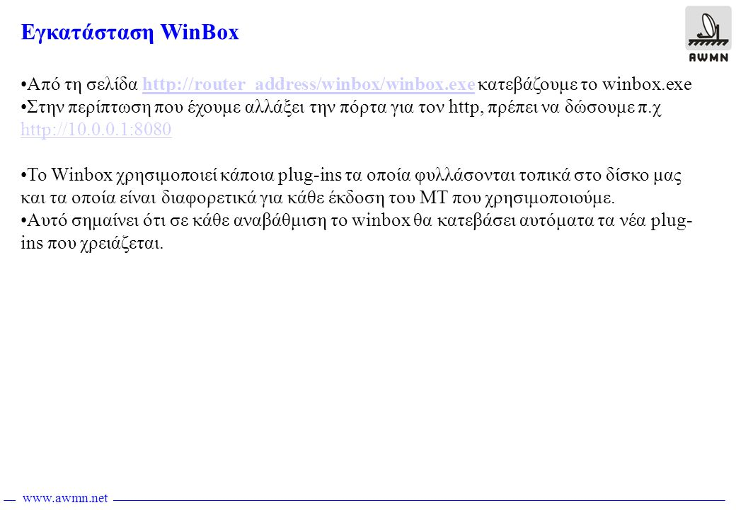 www.awmn.net Εγκατάσταση WinBox •Από τη σελίδα http://router_address/winbox/winbox.exe κατεβάζουμε το winbox.exehttp://router_address/winbox/winbox.ex