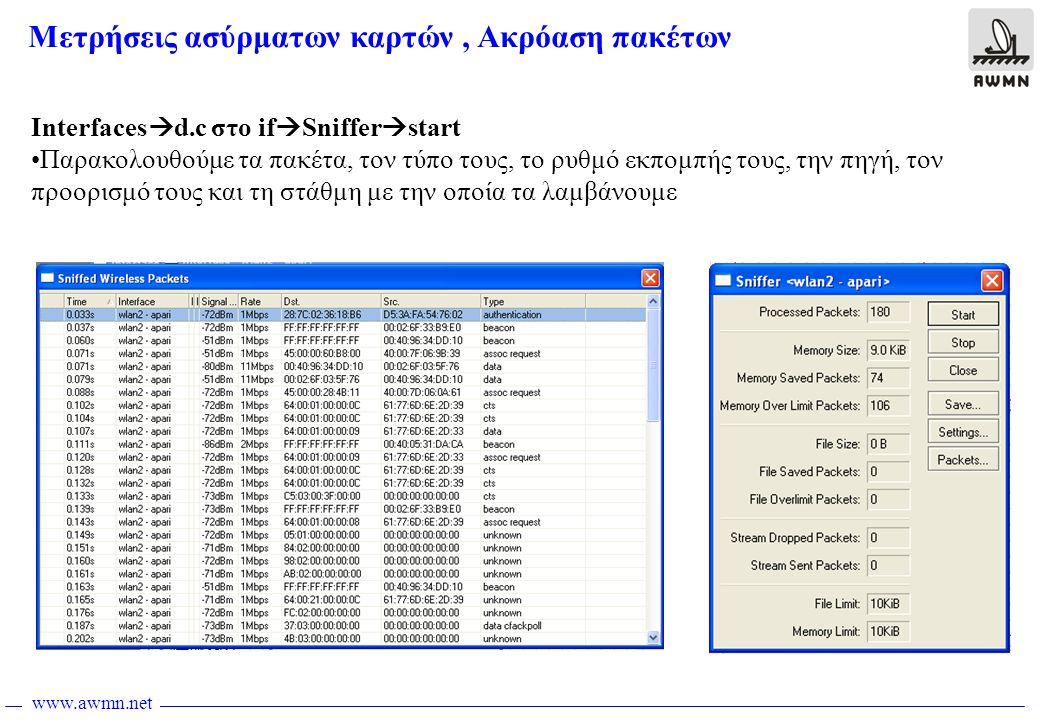 www.awmn.net Interfaces  d.c στο if  Sniffer  start •Παρακολουθούμε τα πακέτα, τον τύπο τους, το ρυθμό εκπομπής τους, την πηγή, τον προορισμό τους και τη στάθμη με την οποία τα λαμβάνουμε Μετρήσεις ασύρματων καρτών, Ακρόαση πακέτων