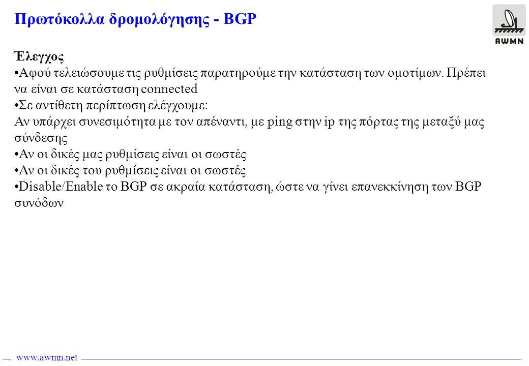 www.awmn.net Πρωτόκολλα δρομολόγησης - BGP Έλεγχος •Αφού τελειώσουμε τις ρυθμίσεις παρατηρούμε την κατάσταση των ομοτίμων. Πρέπει να είναι σε κατάστασ
