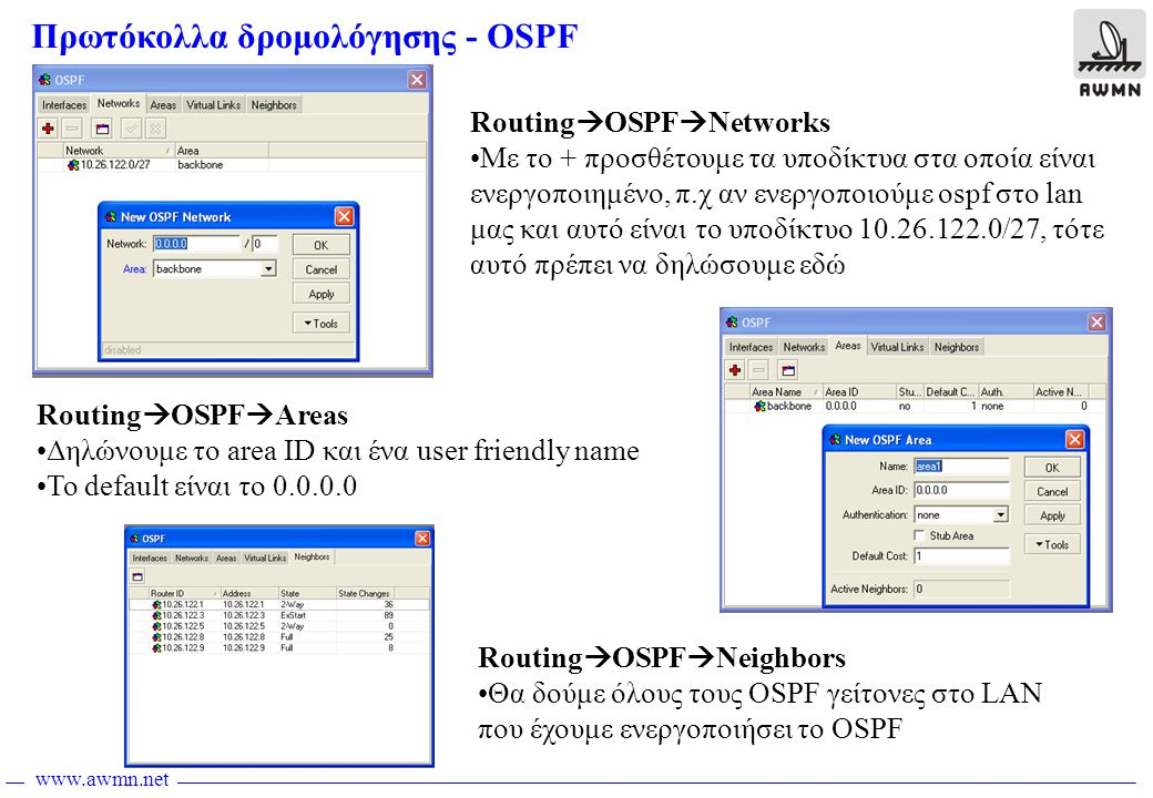 www.awmn.net Πρωτόκολλα δρομολόγησης - OSPF Routing  OSPF  Areas •Δηλώνουμε το area ID και ένα user friendly name •Το default είναι το 0.0.0.0 Routi