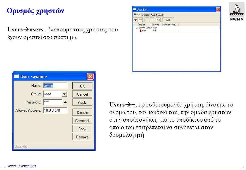 www.awmn.net Ορισμός χρηστών Users  users, βλέπουμε τους χρήστες που έχουν οριστεί στο σύστημα Users  +, προσθέτουμε νέο χρήστη, δίνουμε το όνομα το