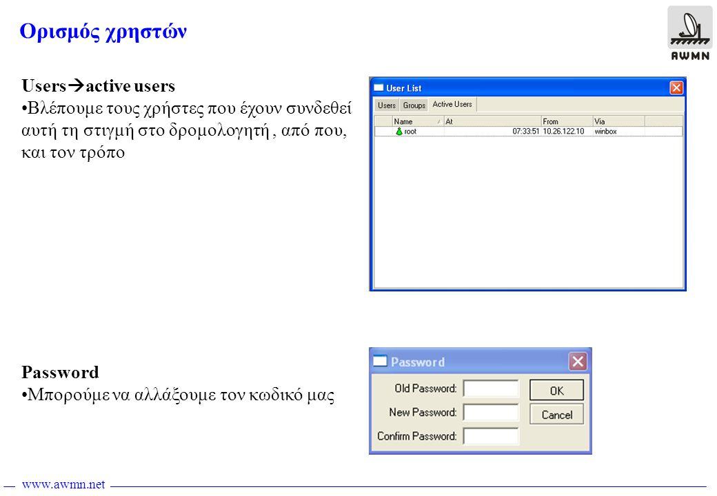 www.awmn.net Ορισμός χρηστών Users  active users •Βλέπουμε τους χρήστες που έχουν συνδεθεί αυτή τη στιγμή στο δρομολογητή, από που, και τον τρόπο Pas