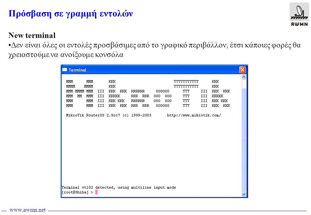 www.awmn.net Πρόσβαση σε γραμμή εντολών New terminal •Δεν είναι όλες οι εντολές προσβάσιμες από το γραφικό περιβάλλον, έτσι κάποιες φορές θα χρειαστού