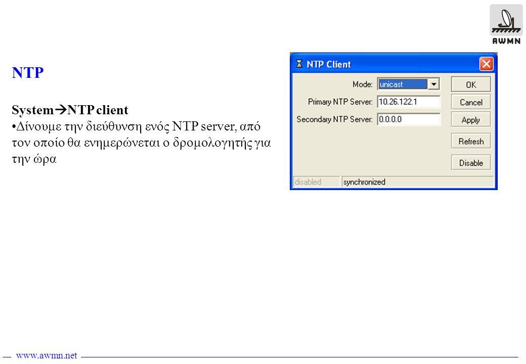 www.awmn.net NTP System  NTP client •Δίνουμε την διεύθυνση ενός NTP server, από τον οποίο θα ενημερώνεται ο δρομολογητής για την ώρα