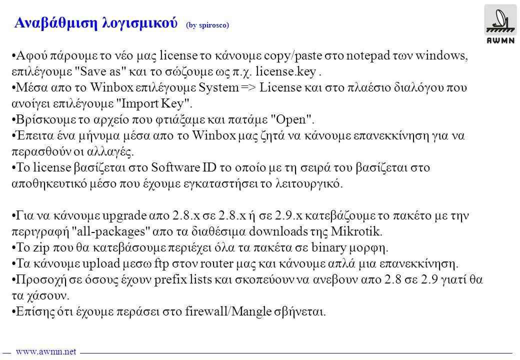 www.awmn.net •Αφού πάρουμε το νέο μας license το κάνουμε copy/paste στο notepad των windows, επιλέγουμε Save as και το σώζουμε ως π.χ.