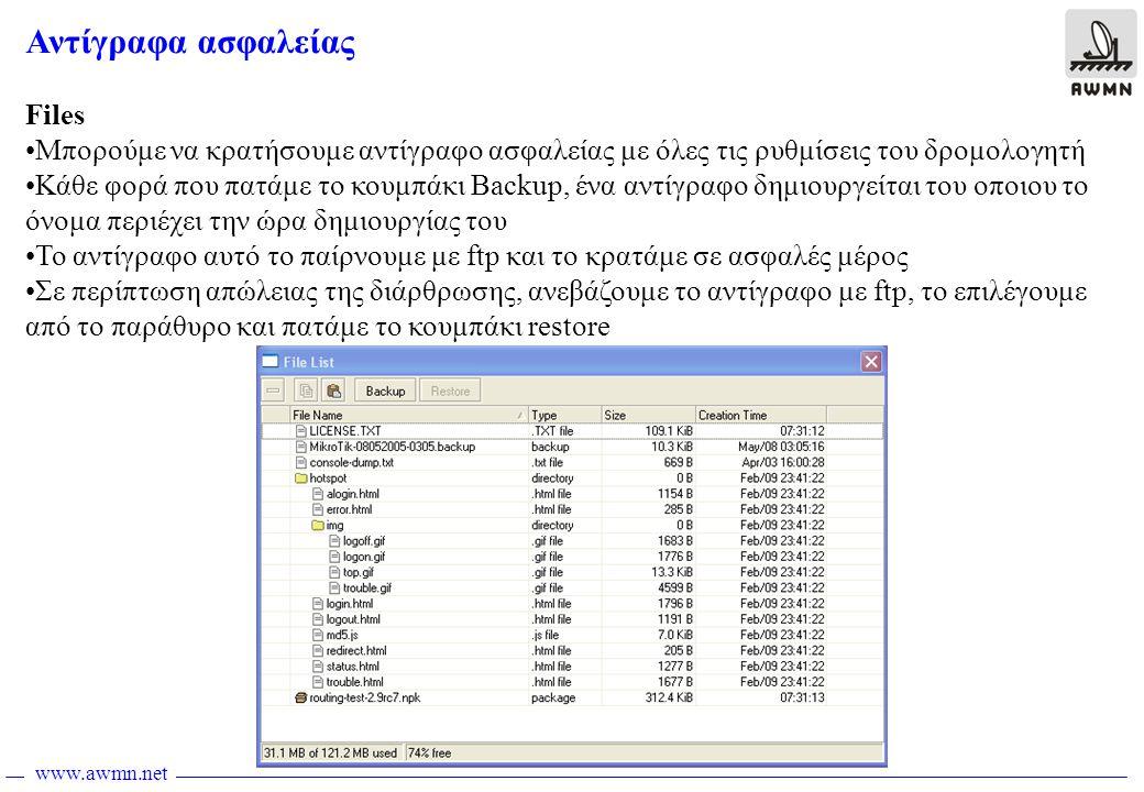 www.awmn.net Αντίγραφα ασφαλείας Files •Μπορούμε να κρατήσουμε αντίγραφο ασφαλείας με όλες τις ρυθμίσεις του δρομολογητή •Κάθε φορά που πατάμε το κουμ