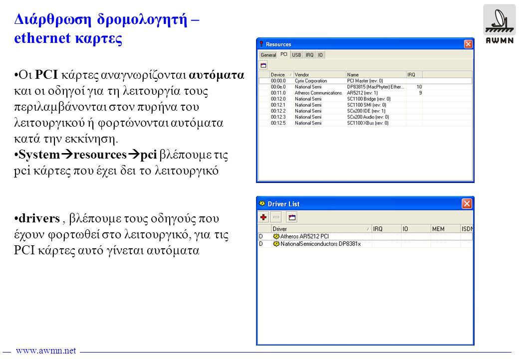 www.awmn.net Διάρθρωση δρομολογητή – ethernet καρτες •Οι PCI κάρτες αναγνωρίζονται αυτόματα και οι οδηγοί για τη λειτουργία τους περιλαμβάνονται στον πυρήνα του λειτουργικού ή φορτώνονται αυτόματα κατά την εκκίνηση.
