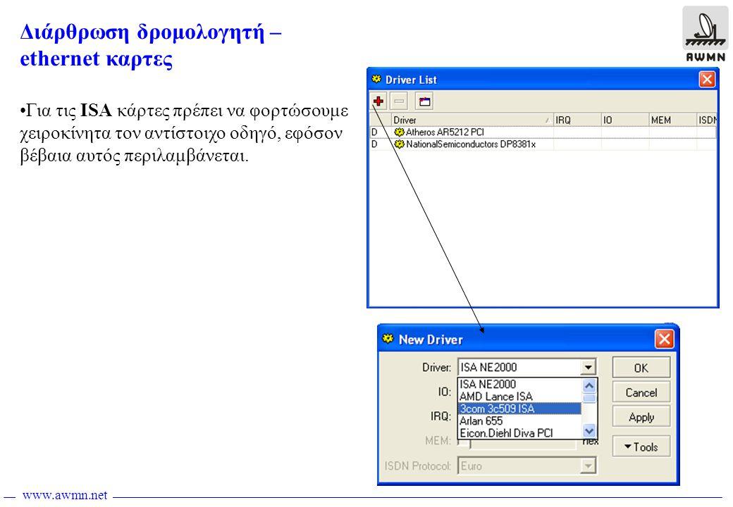 www.awmn.net Πρόσβαση σε γραμμή εντολών New terminal •Δεν είναι όλες οι εντολές προσβάσιμες από το γραφικό περιβάλλον, έτσι κάποιες φορές θα χρειαστούμε να ανοίξουμε κονσόλα