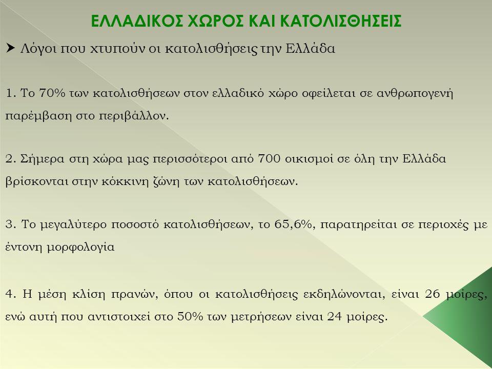 ΕΛΛΑΔΙΚΟΣ ΧΩΡΟΣ ΚΑΙ ΚΑΤΟΛΙΣΘΗΣΕΙΣ  Λόγοι που χτυπούν οι κατολισθήσεις την Ελλάδα 1. Το 70% των κατολισθήσεων στον ελλαδικό χώρο οφείλεται σε ανθρωπογ