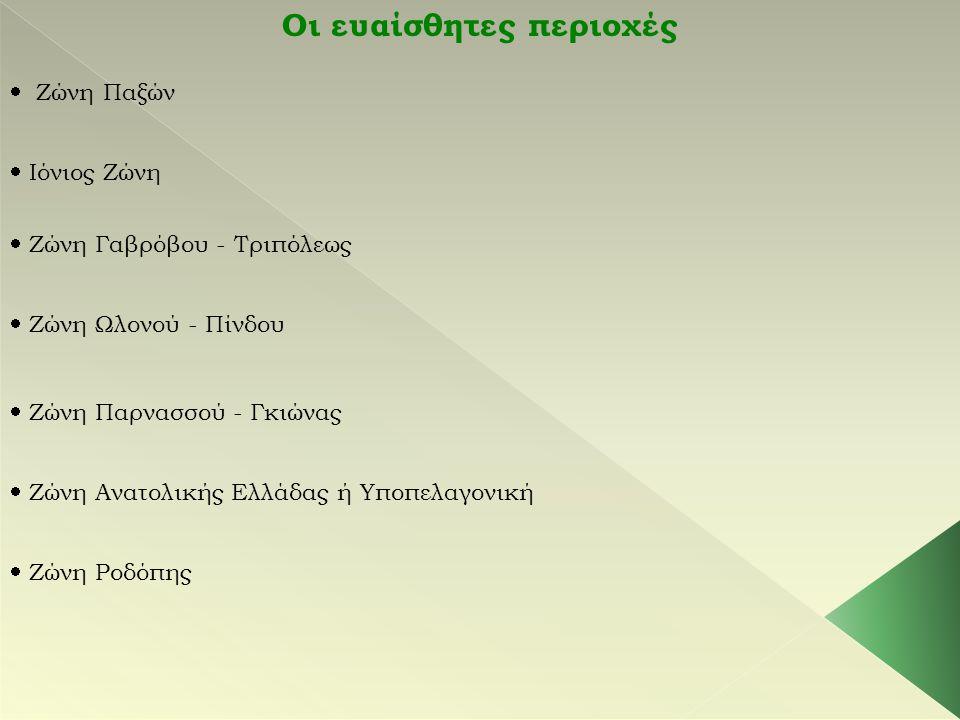 Οι ευαίσθητες περιοχές  Ζώνη Παξών  Ιόνιος Ζώνη  Ζώνη Γαβρόβου - Τριπόλεως  Ζώνη Ωλονού - Πίνδου  Ζώνη Παρνασσού - Γκιώνας  Ζώνη Ανατολικής Ελλά