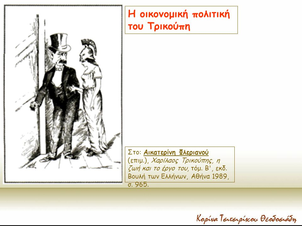 Η οικονομική πολιτική του Τρικούπη Στο: Αικατερίνη Φλεριανού (επιμ.), Χαρίλαος Τρικούπης, η ζωή και το έργο του, τόμ. Β', εκδ. Βουλή των Ελλήνων, Αθήν