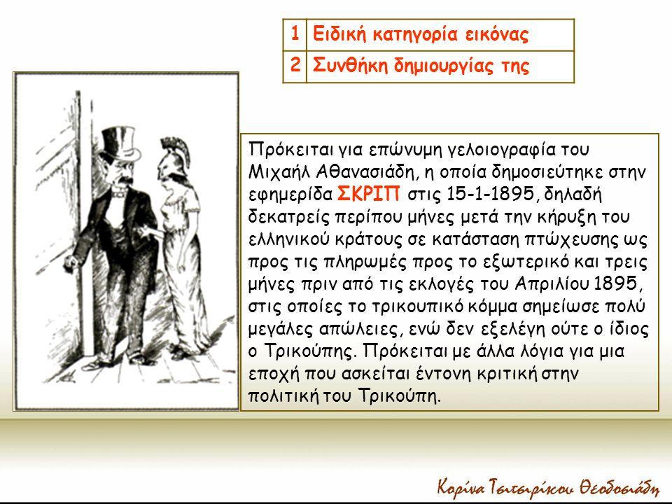 1Ειδική κατηγορία εικόνας 2Συνθήκη δημιουργίας της Πρόκειται για επώνυμη γελοιογραφία του Μιχαήλ Αθανασιάδη, η οποία δημοσιεύτηκε στην εφημερίδα ΣΚΡΙΠ
