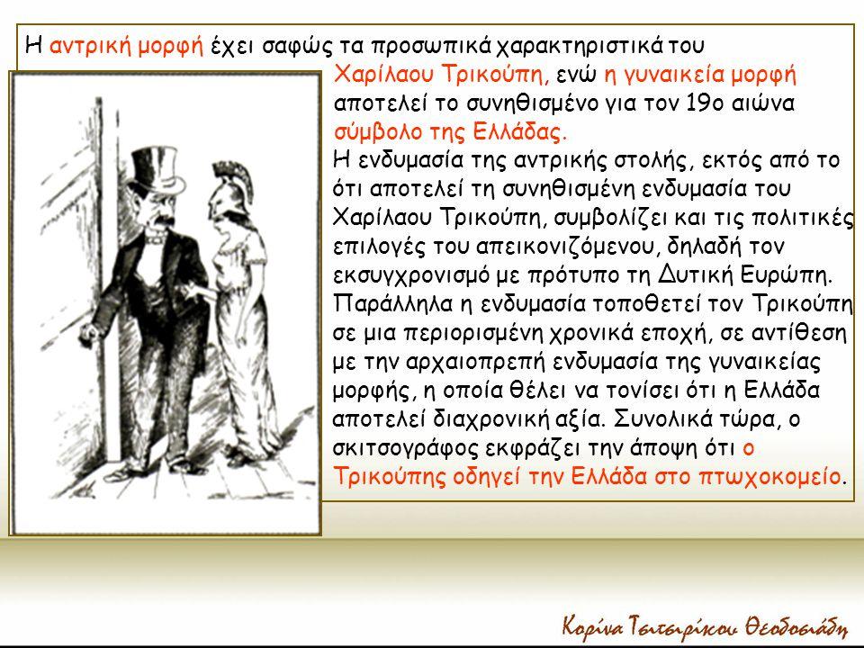 Η ενδυμασία της αντρικής στολής, εκτός από το ότι αποτελεί τη συνηθισμένη ενδυμασία του Χαρίλαου Τρικούπη, συμβολίζει και τις πολιτικές επιλογές του α