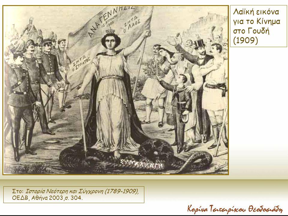 Λαϊκή εικόνα για το Κίνημα στο Γουδή (1909) Στο: Ιστορία Νεότερη και Σύγχρονη (1789-1909), ΟΕΔΒ, Αθήνα 2003,σ. 304.