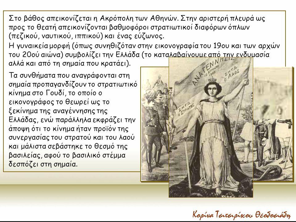 Στο βάθος απεικονίζεται η Ακρόπολη των Αθηνών. Στην αριστερή πλευρά ως προς το θεατή απεικονίζονται βαθμοφόροι στρατιωτικοί διαφόρων όπλων (πεζικού, ν