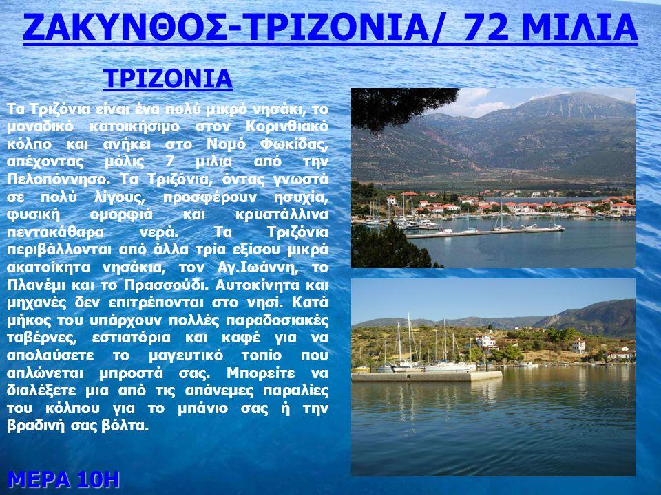 ΜΕΡΑ 10Η ΖΑΚΥΝΘΟΣ-ΤΡΙΖΟΝΙΑ/ 72 ΜΙΛΙΑ ΤΡΙΖΟΝΙΑ Τα Τριζόνια είναι ένα πολύ μικρό νησάκι, το μοναδικό κατοικήσιμο στον Κορινθιακό κόλπο και ανήκει στο Νομό Φωκίδας, απέχοντας μόλις 7 μιλια από την Πελοπόννησο.
