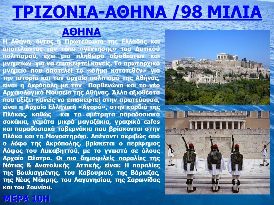 ΜΕΡΑ 10Η. ΤΡΙΖΟΝΙΑ-ΑΘΗΝΑ /98 ΜΙΛΙΑ ΑΘΗΝΑ Η Αθήνα, όντας η Πρωτεύουσα της Ελλάδας και αποτελώντας τον τόπο «γέννησης» του Δυτικού πολιτισμού, έχει μια