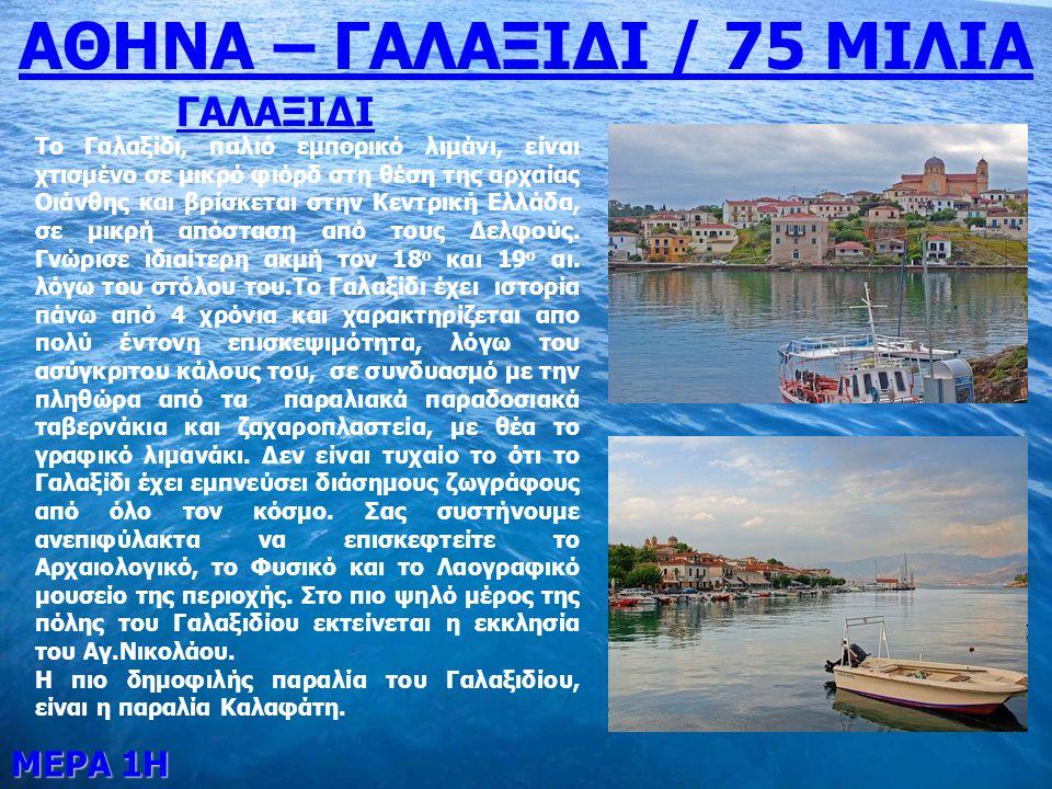 ΜΕΡΑ 1Η ΑΘΗΝΑ – ΓΑΛΑΞΙΔΙ / 75 ΜΙΛΙΑ ΓΑΛΑΞΙΔΙ Το Γαλαξίδι, παλιό εμπορικό λιμάνι, είναι χτισμένο σε μικρό φιόρδ στη θέση της αρχαίας Οιάνθης και βρίσκεται στην Κεντρική Ελλάδα, σε μικρή απόσταση από τους Δελφούς.