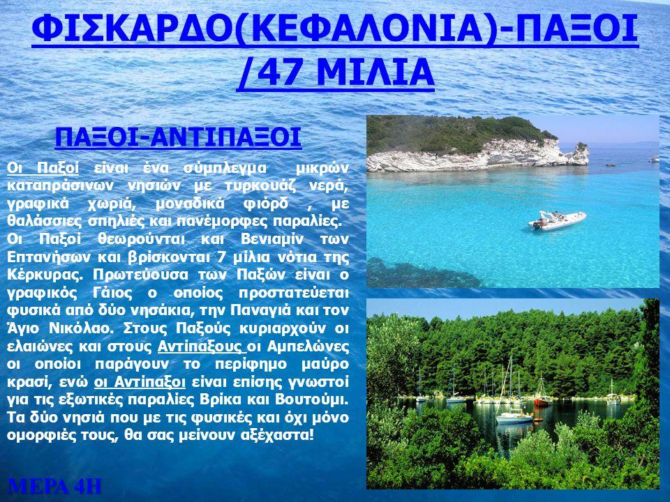 ΜΕΡΑ 4Η ΦΙΣΚΑΡΔΟ(ΚΕΦΑΛΟΝΙΑ)-ΠΑΞΟΙ /47 ΜΙΛΙΑ ΠΑΞΟΙ-ΑΝΤΙΠΑΞΟΙ Οι Παξοί είναι ένα σύμπλεγμα μικρών καταπράσινων νησιών με τυρκουάζ νερά, γραφικά χωριά, μοναδικά φιόρδ, με θαλάσσιες σπηλιές και πανέμορφες παραλίες.