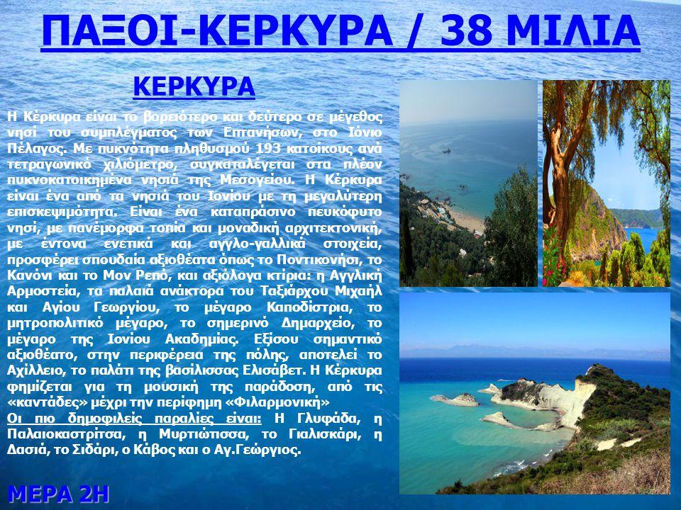 ΜΕΡΑ 2Η ΠΑΞΟΙ-ΚΕΡΚΥΡΑ / 38 ΜΙΛΙΑ ΚΕΡΚΥΡΑ Η Κέρκυρα είναι το βορειότερο και δεύτερο σε μέγεθος νησί του συμπλέγματος των Επτανήσων, στο Ιόνιο Πέλαγος.