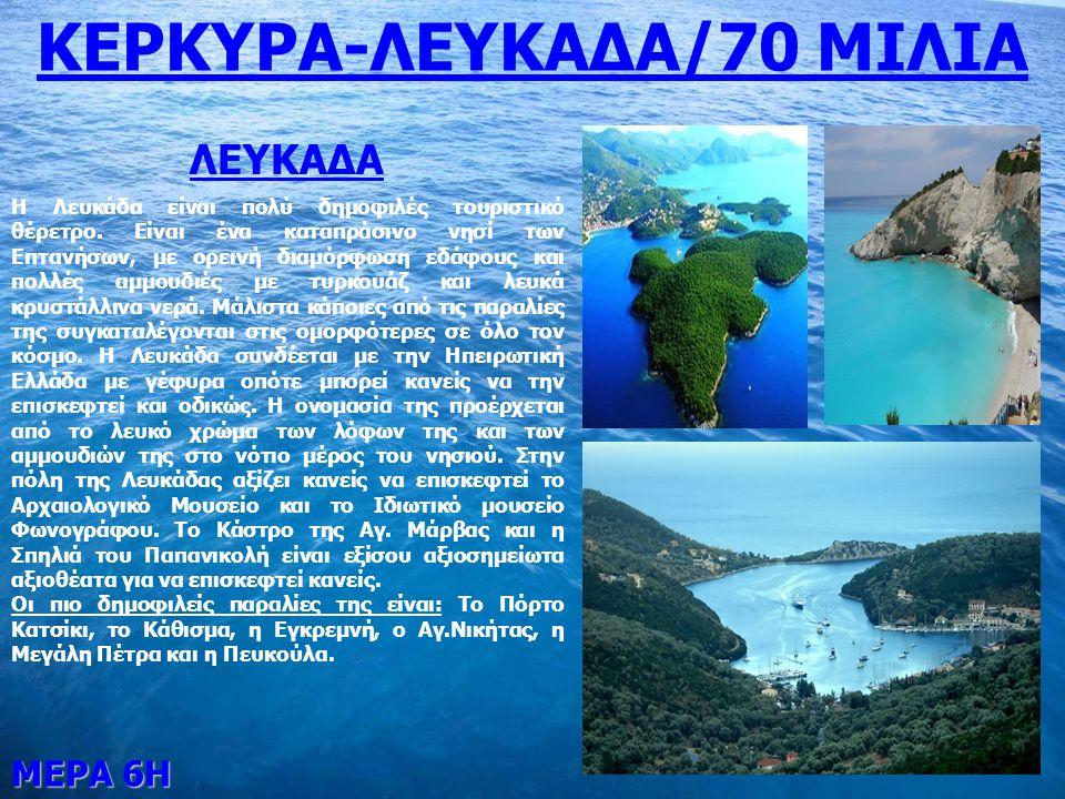 ΜΕΡΑ 6Η ΚΕΡΚΥΡΑ-ΛΕΥΚΑΔΑ/70 ΜΙΛΙΑ ΛΕΥΚΑΔΑ Η Λευκάδα είναι πολύ δημοφιλές τουριστικό θέρετρο. Είναι ένα καταπράσινο νησί των Επτανήσων, με ορεινή διαμόρ