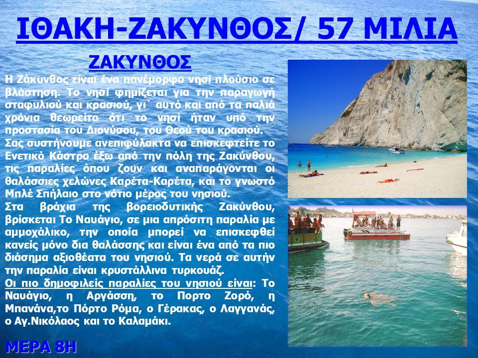 ΜΕΡΑ 8Η ΙΘΑΚΗ-ΖΑΚΥΝΘΟΣ/ 57 ΜΙΛΙΑ ΖΑΚΥΝΘΟΣ Η Ζάκυνθος είναι ένα πανέμορφο νησί πλούσιο σε βλάστηση.