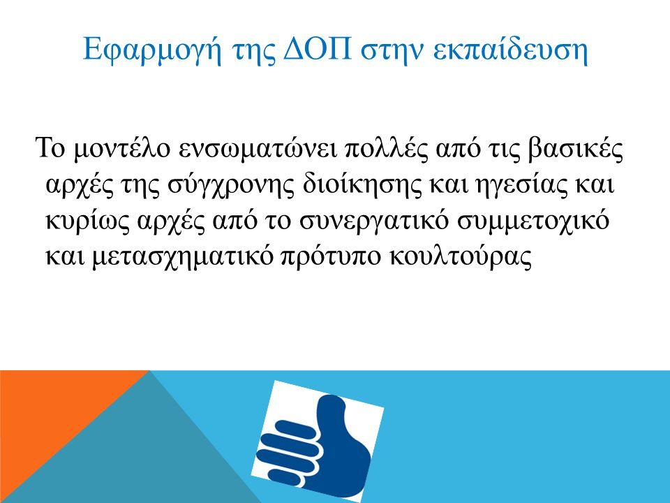 Εφαρμογή της ΔΟΠ στην εκπαίδευση Το μοντέλο ενσωματώνει πολλές από τις βασικές αρχές της σύγχρονης διοίκησης και ηγεσίας και κυρίως αρχές από το συνερ