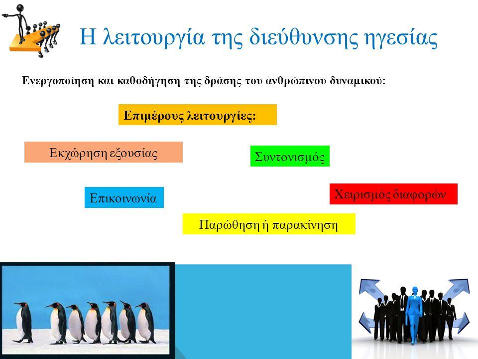 Η λειτουργία της διεύθυνσης ηγεσίας Ενεργοποίηση και καθοδήγηση της δράσης του ανθρώπινου δυναμικού: Επιμέρους λειτουργίες: Εκχώρηση εξουσίας Επικοινωνία Συντονισμός Χειρισμός διαφορών Παρώθηση ή παρακίνηση