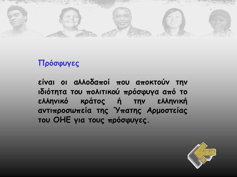 Παλιννοστούντες είναι οι υπήκοοι χωρών εκτός Ευρωπαϊκής Ένωσης ή περιοχών εκτός των συνόρων του ελληνικού κράτους που είχαν άλλοτε δεχθεί την επίδραση του Ελληνικού πολιτισμού, όπως είναι οι Πόντιοι ή Ρωσσοπόντιοι, που αποκτούν την Ελληνική υπηκοότητα φθάνοντας στην Ελλάδα.
