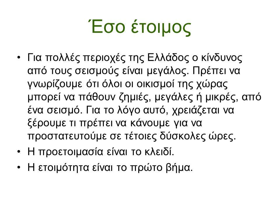Έσο έτοιμος •Για πολλές περιοχές της Ελλάδος ο κίνδυνος από τους σεισμούς είναι μεγάλος. Πρέπει να γνωρίζουμε ότι όλοι οι οικισμοί της χώρας μπορεί να